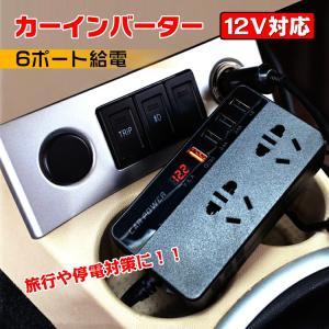 インバーター カーインバーター 車載 AC DC シガーソケット 12V コンセント USB 6ポート 配線不要 充電機 直流 交流 変換 バッテリー 防災 旅行 停電対策 ee240|lucky9