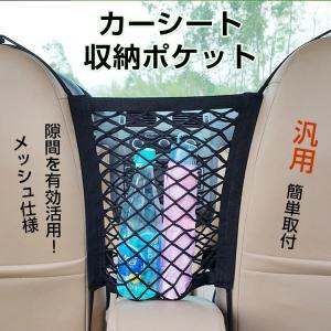 収納 ポケット カーシート 車用品 メッシュ 汎用 小物 隙間 伸縮性 簡単取付 安全 対策 子供 ペット 背面収納 ee251|lucky9