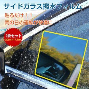 撥水 フィルム サイドガラス サイドフィルム 防水 フィルム 車 窓 ミラー 雨 雪 安全 運転 視界 事故防止 簡単取付 2枚セット ee255|lucky9