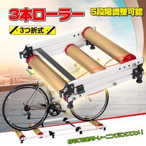 3本ローラー サイクルトレーナー 自転車 トレーニング マウンテンバイク ロードバイク 折り畳み式 ...