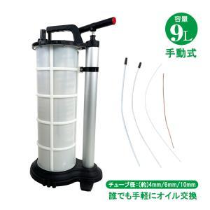 車 オイル 交換 オイルチェンジャー 手動 9L ホース 6mm 大容量 上抜き バキューム エンジン ブレーキ DIY ジャッキアップ不要ee285 lucky9