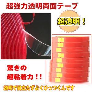 超強力透明両面テープ 透明 両面 テープ diy 車 固定 設置 小物 インテリア 外装 クリア 柔軟性 kp003|lucky9
