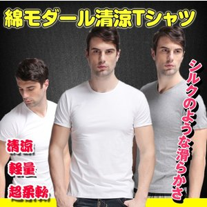 Tシャツ メンズ 無地Tシャツ Vネック Uネック クルーネック 清涼 シンプル インナーシャツ バレンタイン m682|lucky9