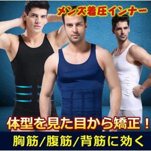 加圧シャツ 加圧インナー タンクトップ 加圧 メンズ 着圧シャツ お腹 引締め メンズインナー ウエスト m683|lucky9