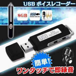ボイスレコーダー usb 小型 icレコーダー 8gb ワンタッチ録音 録音機 長時間 コンパクト mb009|lucky9