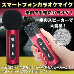 スマートフォン カラオケ マイク fmトランスミッター スマホ ラジオ エコー mb054|lucky9