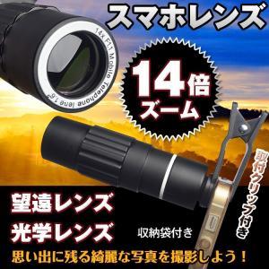 カメラ カメラレンズ セルカレンズ 光学レンズ 望遠 ズーム14倍 スマホ スマートフォン mb058|lucky9