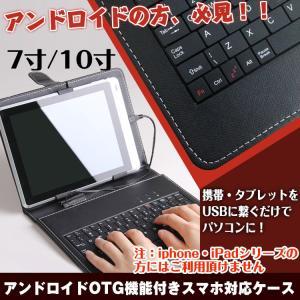 android otg キーボード usキーボード スマホ スマートフォン アンドロイド スタンド mb059|lucky9