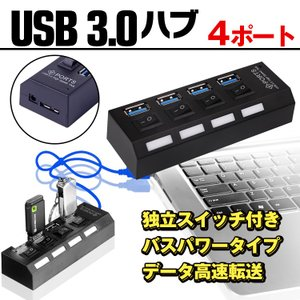 USBハブ3.0 高速データ移動 バスパワー 4ポート US...