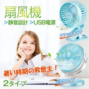 USB扇風機 卓上 クリップ型 静音 ミニ扇風機 USBファン ミニファン サーキュレーター 小型扇風機 mb065|lucky9
