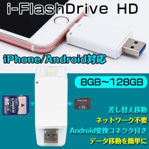 i-FlashDrive HD カードリーダー usb メモリ 外付け iPhone Android mb066|lucky9