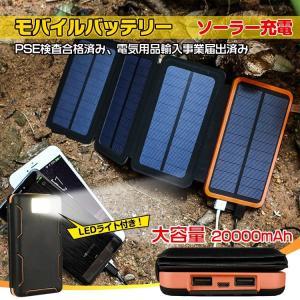 ソーラーモバイルバッテリー 大容量 モバイルバッテリー PSEマーク ソーラー 太陽光充電 USBポート USB充電 非常用 スマホ充電 防災 災害 キャンプライト mb073|lucky9
