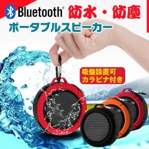 防水ポータブルスピーカー お風呂 アイフォン スマホ Blu...