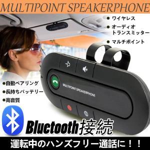 車載 スピーカー オーディオ トランスミッター Bluetooth スマホ 無線 mb075|lucky9