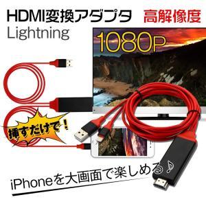 HDMI変換アダプタ Lightning HDMI iPhone iPad 対応 ライトニングケーブル スマホ 高解像度 ゲーム カーナビ  画像 動画 TV mb076|lucky9
