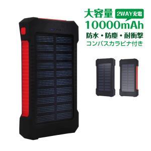 モバイルバッテリー ソーラー充電 蓄電 大容量 ソーラーモバイルバッテリー ポータブル 急速充電 防災グッズ 充電器 キャンプライト スマホ LEDライト mb082|lucky9