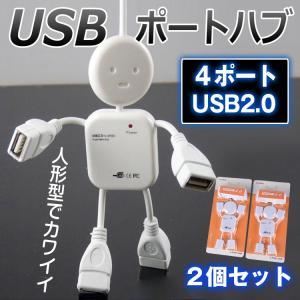 USB ハブ 4口 4ポート USB2.0対応 人形 カワイイ データ送信用 ケーブル USBコンセント  mb084|lucky9