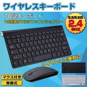 キーボード ワイヤレス マウス セット コンパクト 無線 レシーバー usb 2.4GHz マルチファンクションキー パソコン PC 周辺機器 mb090|lucky9