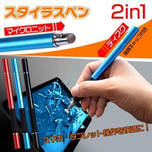 スタイラスペン 極細 タッチペン  iPhone スマートフォン iPad スマホ タブレット アイフォン 円盤型 クリアディスク mb096|lucky9