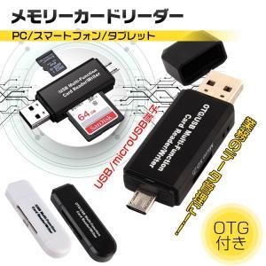 マルチ カードリーダー ライター SD USB マイクロUSB MicroUSB SDカード 高速 小型 SDカードリーダー PC スマホ タブレット mb099|lucky9