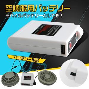 空調服 バッテリー 専用 単品 USB 予備 モバイルバッテリー スマホ 充電 作業着 扇風機 快適 mb101|lucky9