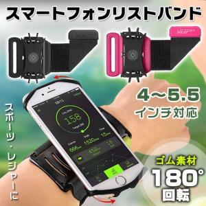 スマホ ホルダー ベルト リスト バンド アーム 手首 固定 スマートフォン iPhone Android 180° 回転 ウォーキング ランニング 料理 通勤 通学 mb105|lucky9