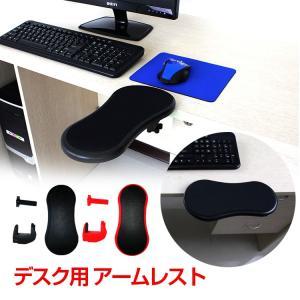 パソコン デスク用 アームレスト ブラック レッド 肘掛け 肘掛 ひじ掛け 肘置き 縦置き 横置き mb113|lucky9