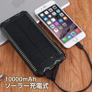 モバイルバッテリー 大容量 iPhone ソーラー 防水 軽量 充電器 LED ライト 蓄電  ライター カラビナ 防災 アウトドア スマホ mb115 lucky9