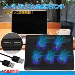 パソコンスタンド 冷却 効率よく 送風 冷却スタンド ノートパソコン 冷却ファン 5個搭載 5ファン USB給電 LED 15.6インチ対応 パソコン 冷やす mb121|lucky9