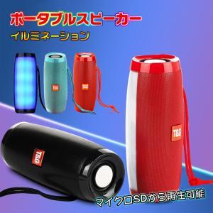 ポータブルスピーカー 光る イルミネーション Bluetooth スピーカー 小型 通話 無線 マイク SDカード FMラジオ mb127|lucky9