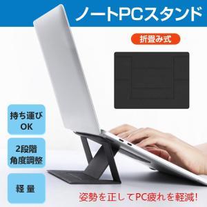 パソコンスタンド ノートPCスタンド 折り畳み式 持ち運び用 軽量 2段階 角度調整 姿勢 腰痛 肩こり 疲れ 軽減 作業効率 mb130|lucky9