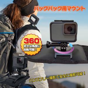 バックパック マウント GoPro アクションカム マジックテープ リュックサック 肩紐 mb133