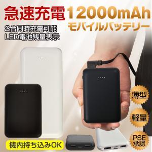 モバイルバッテリー 12000mah 5v/2a 軽量 大容量 携帯用バッテリー 充電器 usb 小型 PSE認証済 残量表示 2ポート スマホ充電 携帯 緊急 災害 mb137|lucky9
