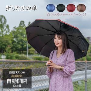 折りたたみ傘 自動開閉 メンズ 風に強い 大きい 超軽量 折り畳み傘 レディース 10本骨 100cm ワンタッチ 傘 かさ 耐風 丈夫 シンプル ビジネス ny005|lucky9