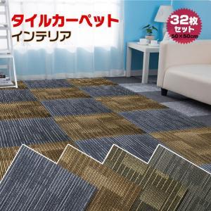 タイルカーペット 32枚セット 50×50 ラグ マット ループパイル 洗える 部分 貼り替え 防音 床 リフォーム 床材 絨毯 じゅうたん 新生活 ny032|lucky9