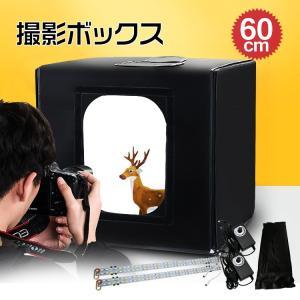 撮影スタジオ 簡易 撮影ボックス 60cm 折り畳み 撮影キット LED 照明 セット 携帯型 収納便利 組立簡単 ny046|lucky9