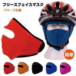 フェイスマスク フリース 防寒 スキー スノボー サイクリング 登山 ウィンタースポーツ フリーサイズ 目出し おでこ 耳 空気穴 ny048|lucky9