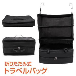 バッグ 折りたたみ 持ち運べる クローゼット スーツケース 靴 衣類 吊り下げ 3段 棚 お出かけ コンパクト 荷物 収納 旅行 出張 ny059 lucky9