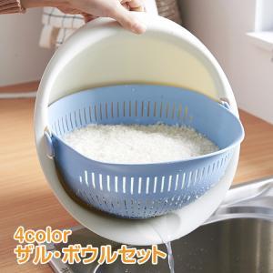 ザル ボウル セット 水切り 傾ける 回転 米とぎ 取り外し可能 キッチン 調理 料理 カラフル 色はランダム発送 ny068|lucky9