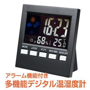 温湿度計 時計 湿度計 多機能 デジタル 天気予報 アラーム スヌーズ機能 バックライト ny070|lucky9