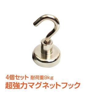 超強力 マグネット フック 20mmタイプ 耐荷重約9kg キーフック 鍵 壁掛け 鍵置き 金属 玄関 キッチン バッグハンガー ny075|lucky9