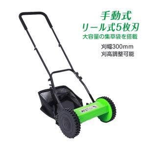芝刈り機 手動式 リール式 5枚刃 刈幅300mm 刈高調整可能 手押し 芝生 庭 ガーデニング お手入れ 集草袋 ny090|lucky9