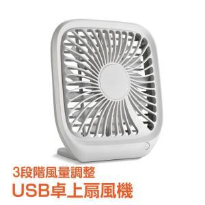 USB 扇風機 卓上 ファン ミニ 折りたたみ 3段階 風量調整 コンパクト USB電源 オフィス デスク用 静音 ny093|lucky9