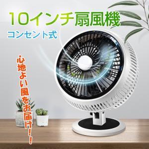 扇風機 卓上 サーキュレーター コンセント 風量調節 角度調整 静音 おしゃれ スタイリッシュ 小型 強力 コンパクト 空気循環 夏 ny095|lucky9