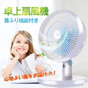 扇風機 卓上 コンセント 首振 風力調節 角度調整 静音 おしゃれ 小型 強力 コンパクト サーキュレーター 空気循環 夏 ny096|lucky9