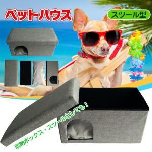 ペットハウス スツール 収納ボックス 折りたたみ式 イス 椅子 収納チェア ペット用ハウス ベッド 犬 猫 ny108|lucky9