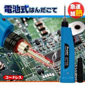 はんだごて 電池式 半田ごて 急速加熱 コードレス 誤作動防止機能 軽量 はんだ 持ち運び ny113|lucky9