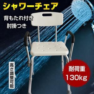 シャワーチェア 肘掛 肘置き 介護 バスチェア 背もたれ 背付き 風呂椅子 風呂いす 高さ調整 伸縮式 軽量 風呂チェア 介護用品 肘掛け椅子 入浴補助 ny127|lucky9