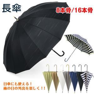 傘 長傘 大きい 16本骨 8本骨 日傘 UVカット 晴雨兼用 ジャンプ傘 U字型ハンドル 大判 ワイド 雨傘 かさ ny132|lucky9