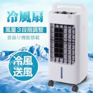 冷風扇風機 冷風扇 冷風機 保冷剤 送風 冷風 自動首振り 涼しい 加湿 タワー型 小型 家庭用 キャスター付き 風量調整 コンパクト ny133|lucky9